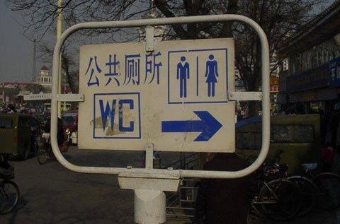 Biển chỉ dẫn nhà vệ sinh tại Trung Quốc   Toilet
