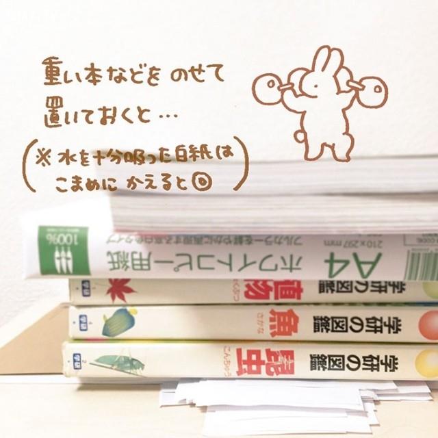 Sau đó, bặt một vật nặng (như một chồng sách) lên phía trên quyển sách ướt