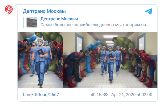 Telegram chính thức của Sở Giao thông vận tải Moscow đã đăng hai phiên bản của tác phẩm nghệ thuật của một tác giả vô danh, trong đó các siêu anh hùng DC và Marvel cúi đầu trước một nhóm các bác sĩ đeo khẩu trang đi bộ qua sảnh bệnh viện