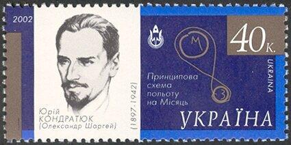 2002 con tem bưu chính Ukraina kỷ niệm Kondratyuk